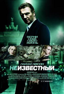 """Постер к фильму """"Неизвестный"""" /Unknown/ (2011)"""