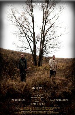 """Постер к фильму """"Жить"""" (2010)"""