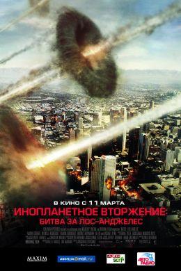 """Постер к фильму """"Инопланетное вторжение: Битва за Лос-Анджелес"""" /Battle Los Angeles/ (2011)"""