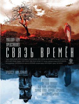"""Постер к фильму """"Связь времен"""" (2010)"""