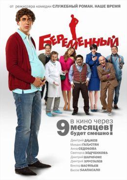 """Постер к фильму """"Беременный"""" (2011)"""