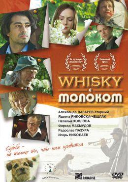 """Постер к фильму """"Виски с молоком"""" (2010)"""