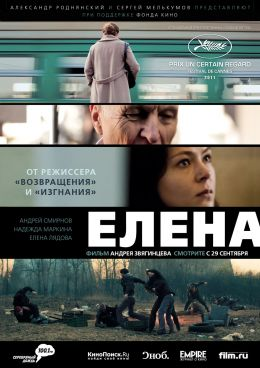 """Постер к фильму """"Елена"""" (2011)"""