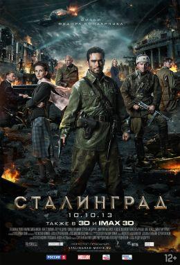 """Постер к фильму """"Сталинград"""" (2013)"""