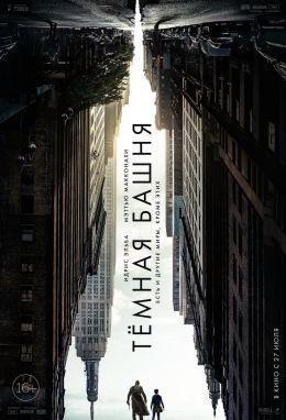 "Постер к фильму ""Темная башня"" /The Dark Tower/ (2017)"