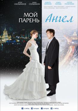"""Постер к фильму """"Мой парень - ангел"""" (2012)"""
