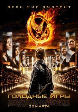 """Постер к фильму """"Голодные игры"""" /The Hunger Games/ (2012)"""
