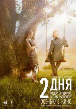 """Постер к фильму """"Два дня"""" (2011)"""