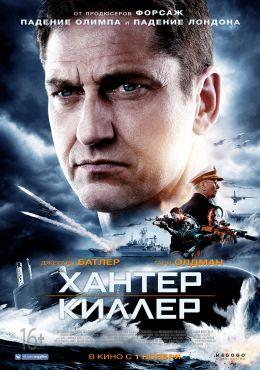 "Постер к фильму ""Хантер Киллер"" /Hunter Killer/ (2018)"