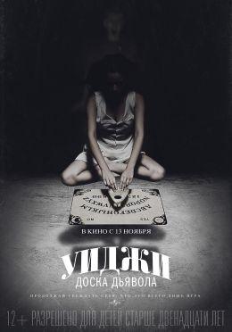 """Постер к фильму """"Уиджи: Доска Дьявола"""" /Ouija/ (2014)"""