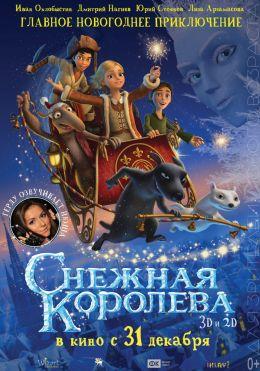 """Постер к фильму """"Снежная королева"""" /The Snow Queen/ (2012)"""