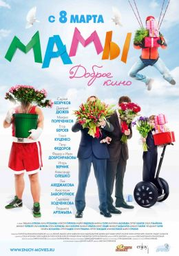 """Постер к фильму """"Мамы"""" (2012)"""