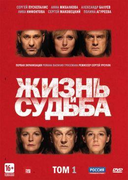 """Постер к фильму """"Жизнь и судьба"""" (2012)"""