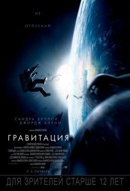 "Постер к фильму ""Гравитация"" /Gravity/ (2013)"