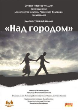 """Постер к фильму """"Над городом"""" (2010)"""