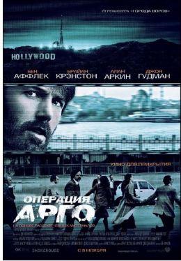 """Постер к фильму """"Операция """"Арго"""""""" /Argo/ (2012)"""