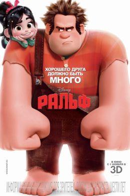 """Постер к фильму """"Ральф"""" /Wreck-It Ralph/ (2012)"""