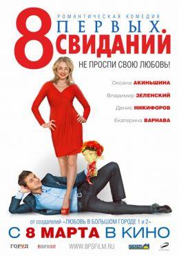 """Постер к фильму """"8 первых свиданий"""" (2012)"""