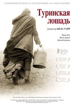 """Постер к фильму """"Туринская лошадь"""" /A torinói ló/ (2011)"""