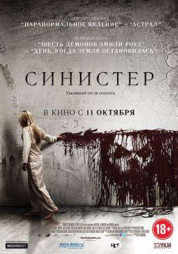 "Постер к фильму ""Синистер"" /Sinister/ (2012)"