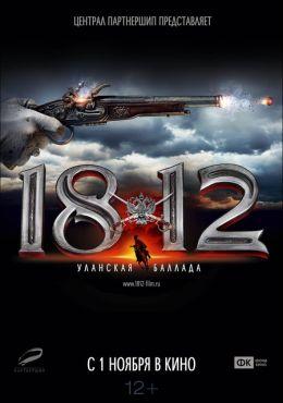 """Постер к фильму """"1812: Уланская баллада"""" (2012)"""