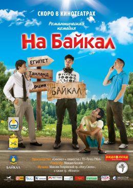 """Постер к фильму """"На Байкал"""" (2011)"""