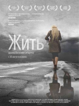 """Постер к фильму """"Жить"""" (2012)"""