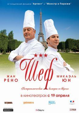 "Постер к фильму ""Шеф"" /Le Chef/ (2012)"