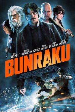 """Постер к фильму """"Бунраку"""" /Bunraku/ (2010)"""