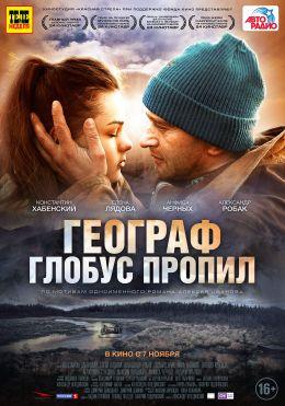 """Постер к фильму """"Географ глобус пропил"""" (2013)"""