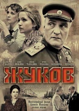 """Постер к фильму """"Жуков"""" (2011)"""