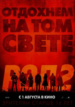 """Постер к фильму """"РЭД 2"""" /RED 2/ (2013)"""