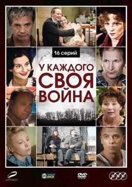 """Постер к фильму """"У каждого своя война"""" (2010)"""