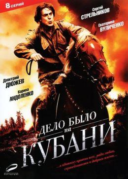 """Постер к фильму """"Дело было на Кубани"""" (2011)"""