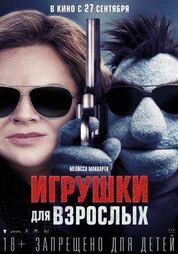 """Постер к фильму """"Игрушки для взрослых"""" /The Happytime Murders/ (2018)"""