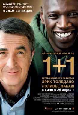 """Постер к фильму """"1+1"""" /Intouchables/ (2011)"""