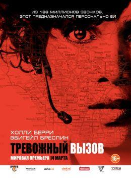 """Постер к фильму """"Тревожный вызов"""" /The Call/ (2013)"""