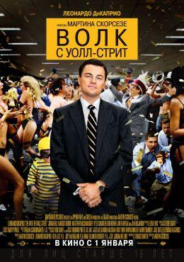 """Постер к фильму """"Волк с Уолл-Стрит"""" /The Wolf of Wall Street/ (2013)"""