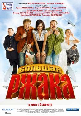 """Постер к фильму """"Большая ржака!"""" (2012)"""