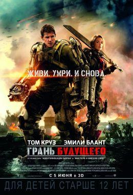 """Постер к фильму """"Грань будущего"""" /Edge of Tomorrow/ (2014)"""