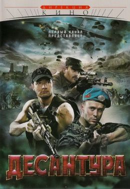 "Постер к фильму ""Десантура"" (2009)"