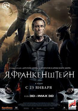 "Постер к фильму ""Я, Франкенштейн"" /I, Frankenstein/ (2014)"