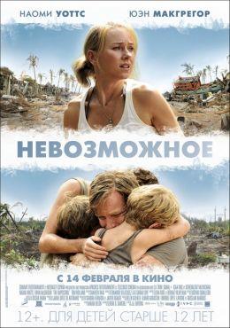 """Постер к фильму """"Невозможное"""" /The Impossible/ (2012)"""