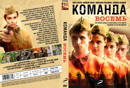 "Постер к фильму ""Команда 8"" (2012)"