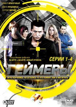 """Постер к фильму """"Геймеры"""" (2012)"""