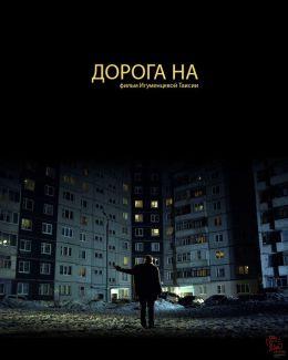 """Постер к фильму """"Дорога на..."""" (2012)"""