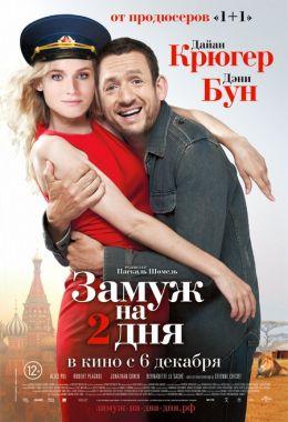 """Постер к фильму """"Замуж на два дня"""" /Un plan parfait/ (2012)"""