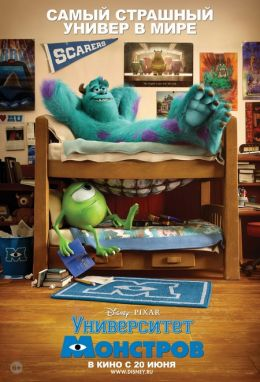 """Постер к фильму """"Университет монстров"""" /Monsters University/ (2013)"""