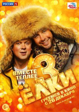 """Постер к фильму """"Елки 3"""" (2013)"""
