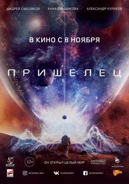"""Постер к фильму """"Пришелец"""" (2018)"""